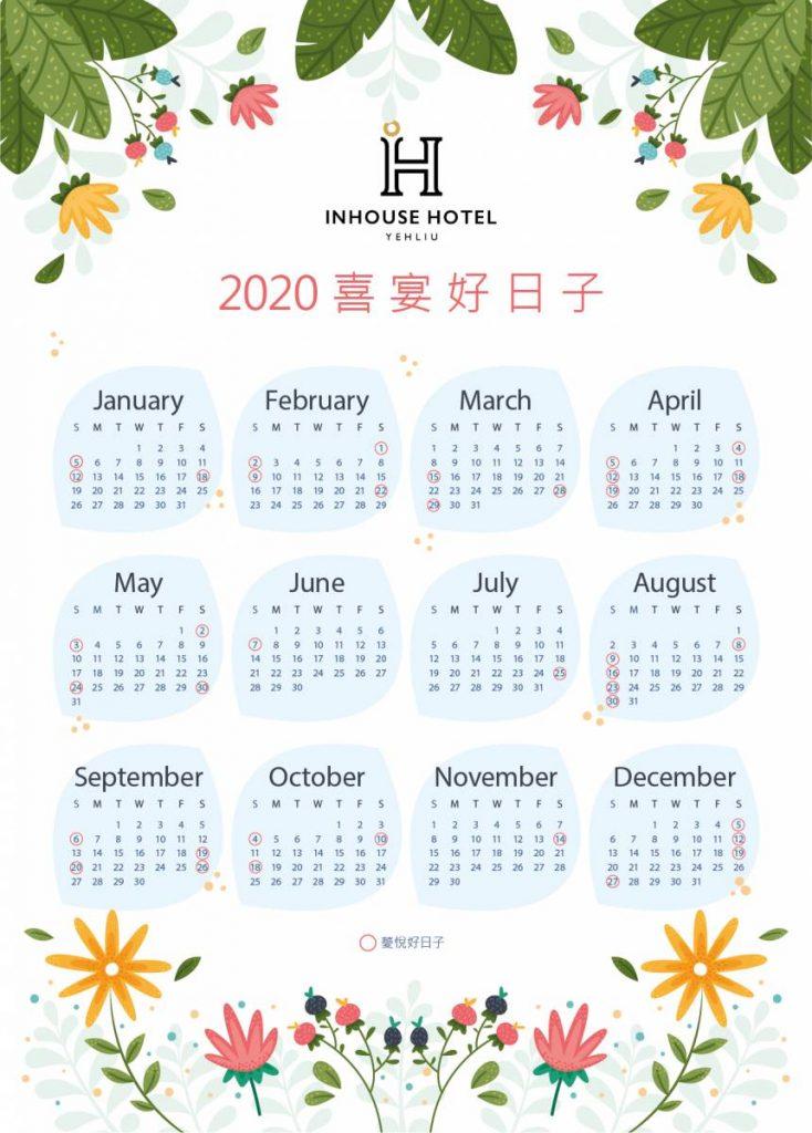 2020喜宴好日子-01