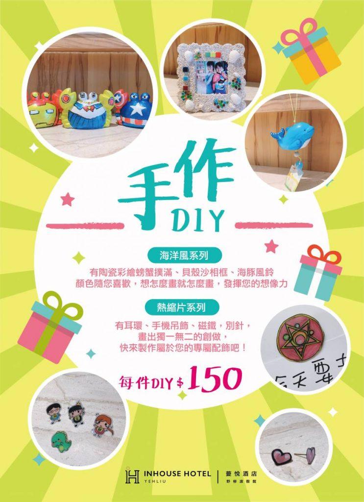 手作DIY-01