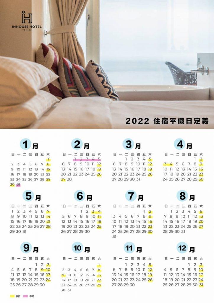 2022住宿平假日定義-01