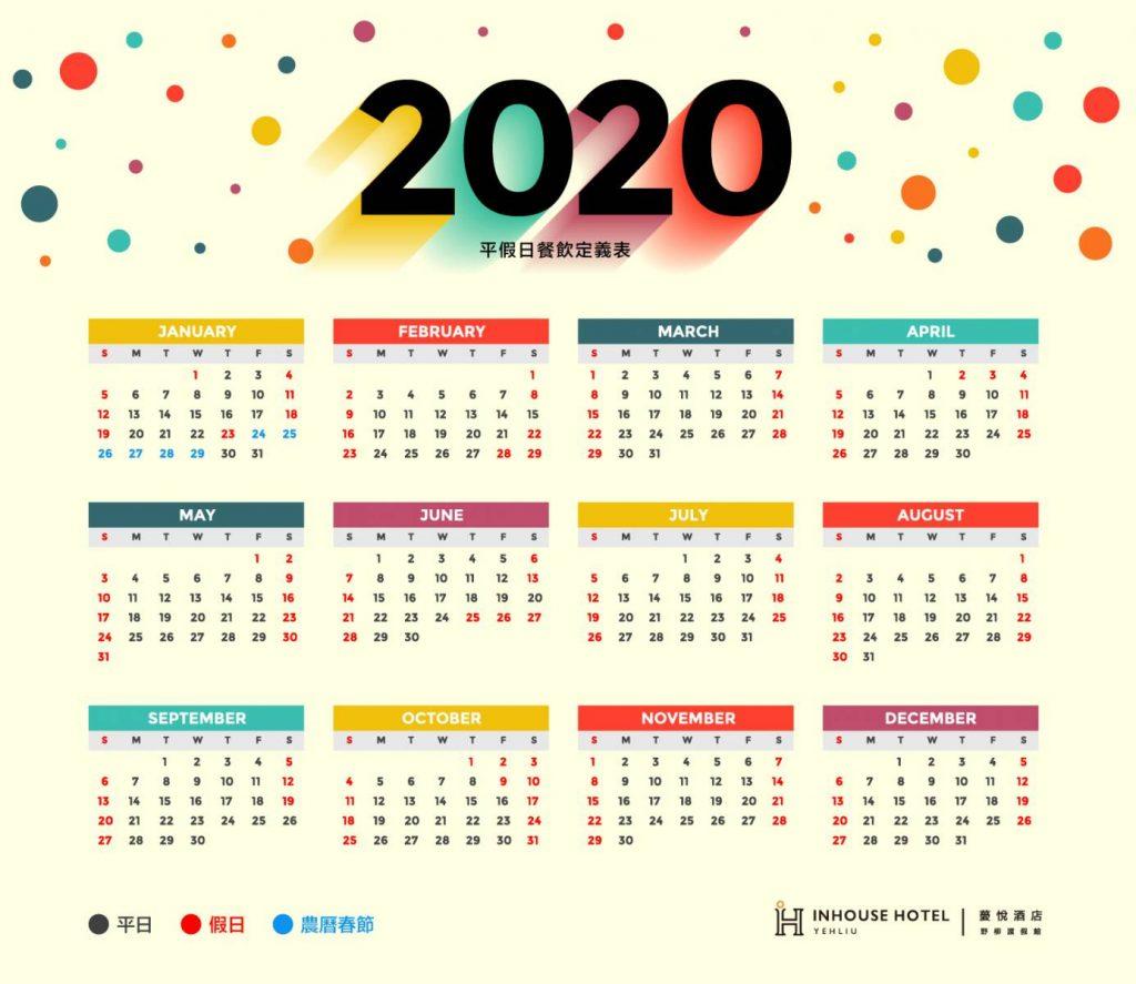 2020平假日餐飲定義-01
