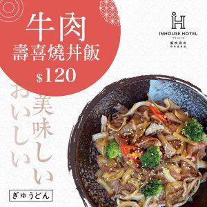 飯店便當外帶薆悅牛肉壽喜燒丼飯